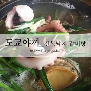 [도쿄야끼] 생생정보 전복낙지갈비탕 맛집!