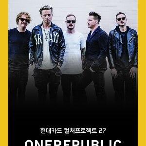 현대카드 컬처프로젝트 27 원리퍼블릭(OneRepublic)