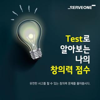 [서브원 카드토픽] Test로 알아보는 나의 창의력?