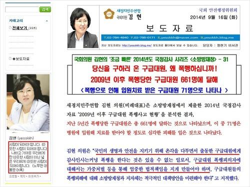 김현의원 대리기사 폭행사건 보니 한숨만....