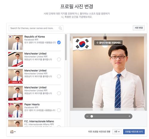 페이스북 새로운 기능 프로필 사진에 프레임 추가하기
