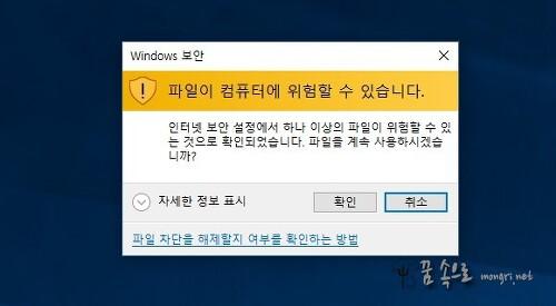 Windows 보안, 파일이 컴퓨터에 위험할 수 있습니다 해결 방법