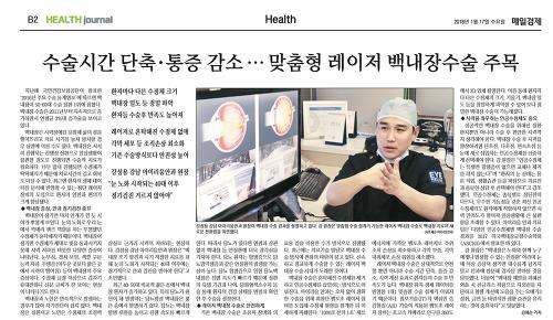 맞춤형 레이저 백내장,수술시간 단축·통증 감소(매일경제)