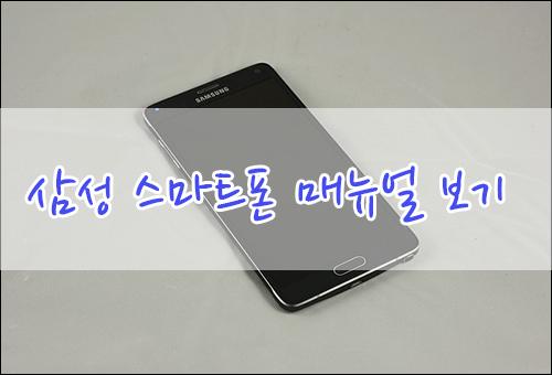 삼성 갤럭시 스마트폰 매뉴얼 다운로드 방법입니다.