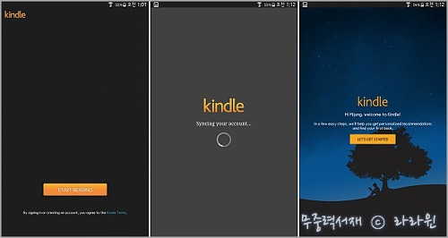 영어 원서 쉽게 읽기, 태블릿 아마존 킨들 어플
