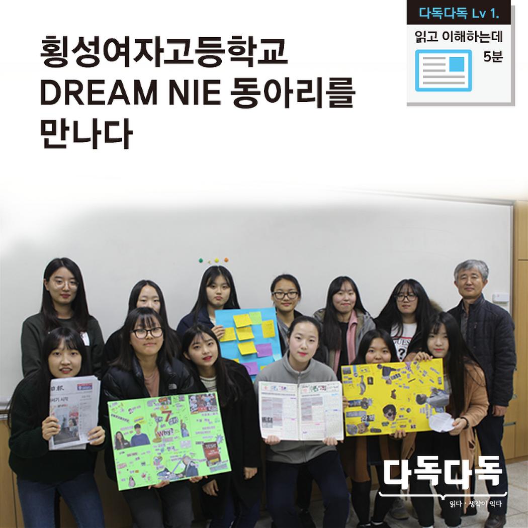 횡성여자고등학교 DREAM NIE 동아리를 만나다
