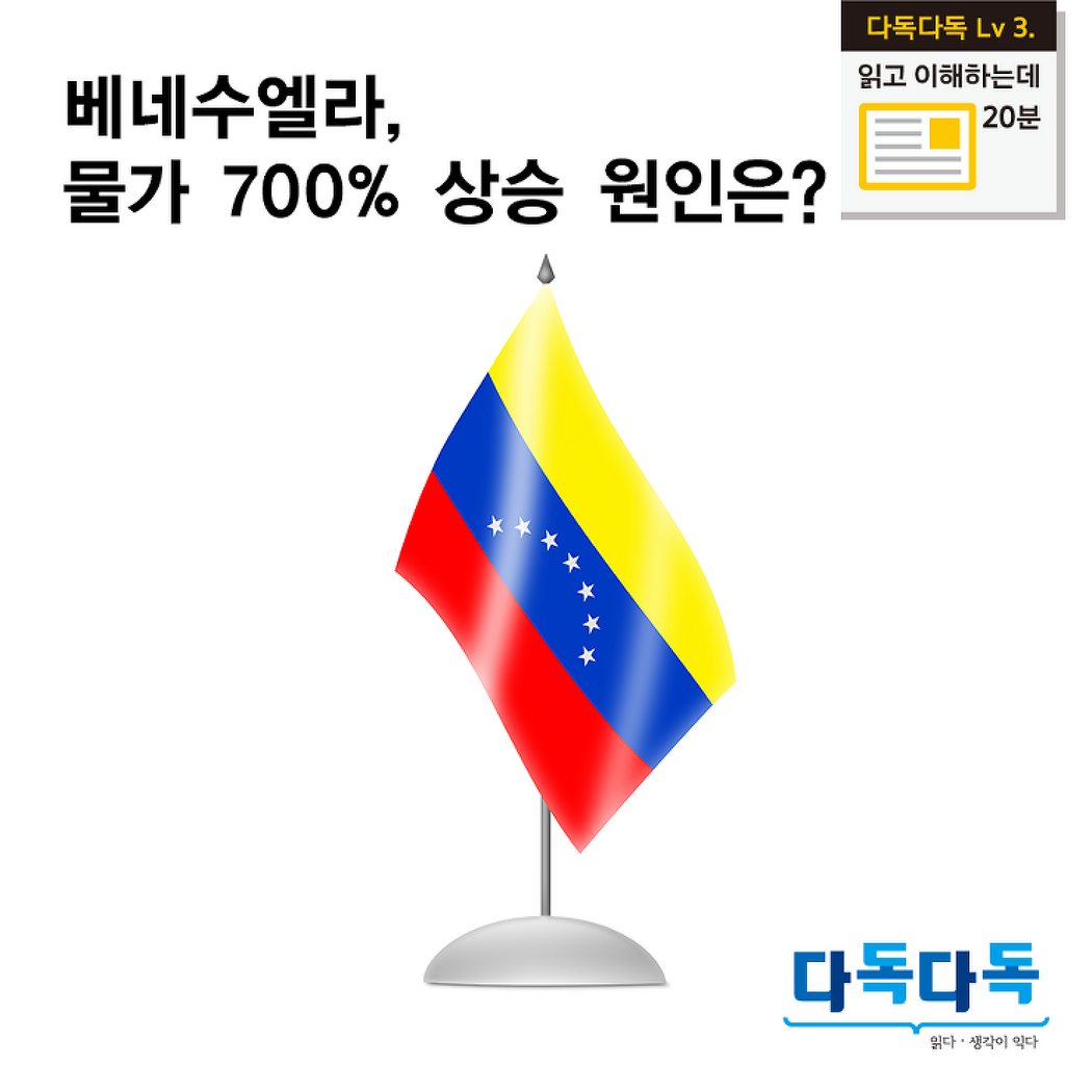 베네수엘라, 물가 상승 700% 원인은?