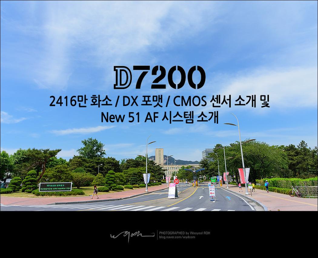 니콘 D7200 / 2416만 화소 / DX 포맷 / CMOS 센서 소개 및 New 51 AF 시스템 소개