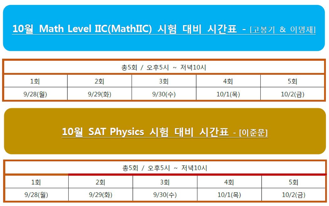 [ 강좌 안내 ] 2015년 가을 SAT Math2c, SAT/AP Physics 수업안내
