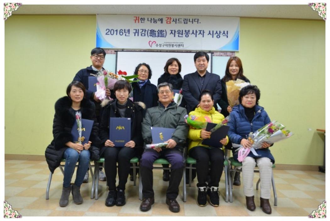 2016년 6차 귀감자원봉사자 시상식