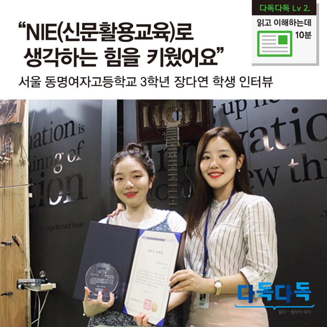 """""""NIE(신문활용교육)로 생각하는 힘을 키웠어요"""" '서울 동명여자고등학교 3학년 장다연 학생 인터뷰'"""