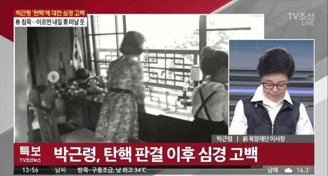 박근혜 탄핵이후 박근령 TV조선 출연 탄핵 불복 심경밝혀 시청자 반응 (feat 신동욱)