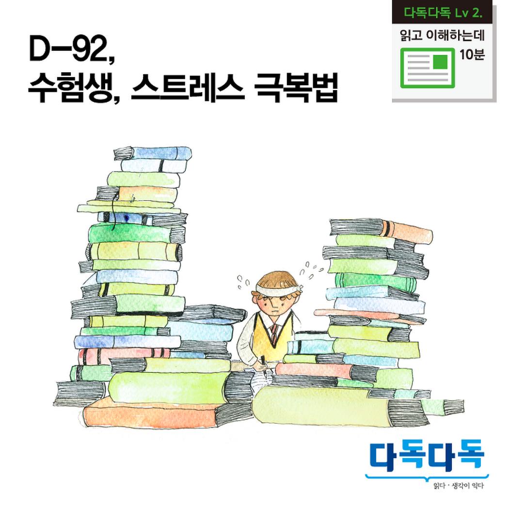 D- 92 수험생 스트레스 극복법