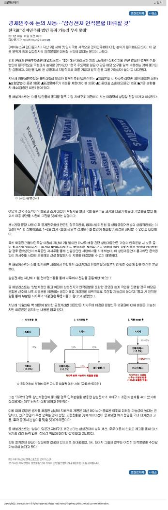[20170111 아이뉴스] 경제민주화 논의 시동...'..