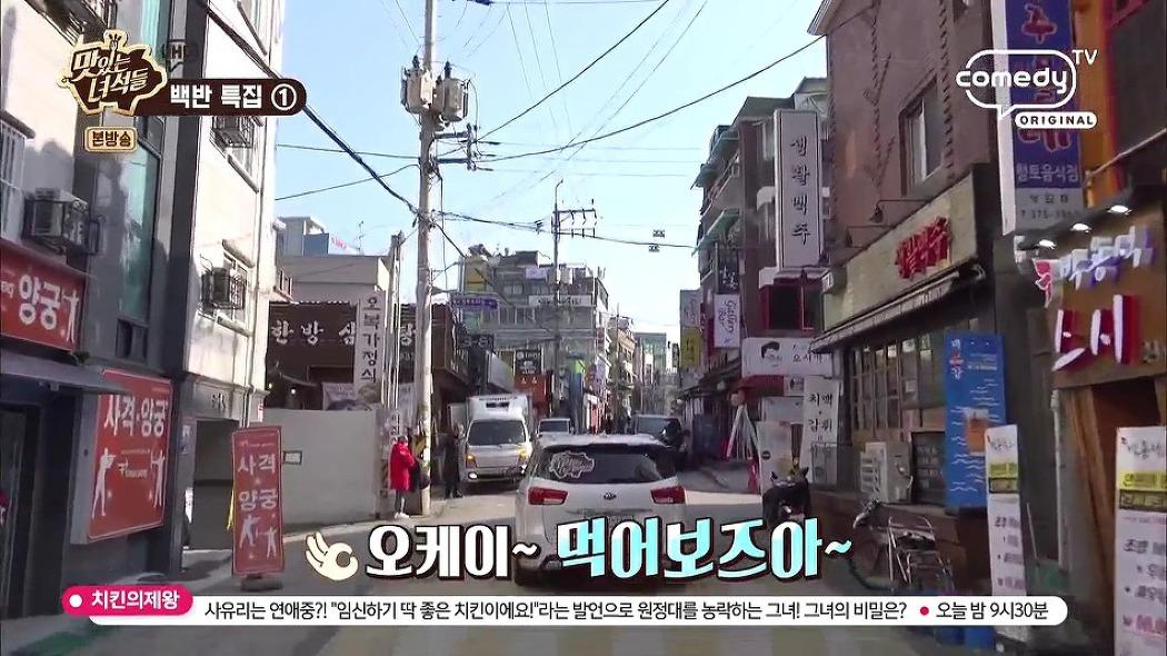 맛있는 녀석들 백반특집 1 - 서울 마포구 상암동 오복가정식 위치 및 주소 메뉴 가격