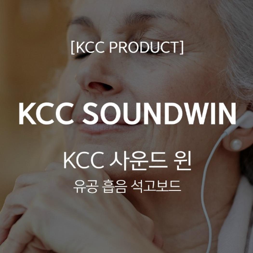 조용하고 아늑한 삶을 제공하는 KCC SOUND..