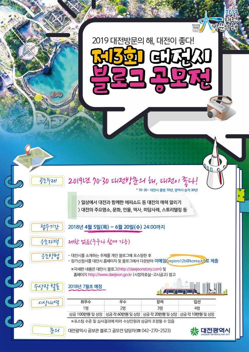 제3회 대전시 블로그 공모전! 2019 대전방문의해 대전이 좋다!