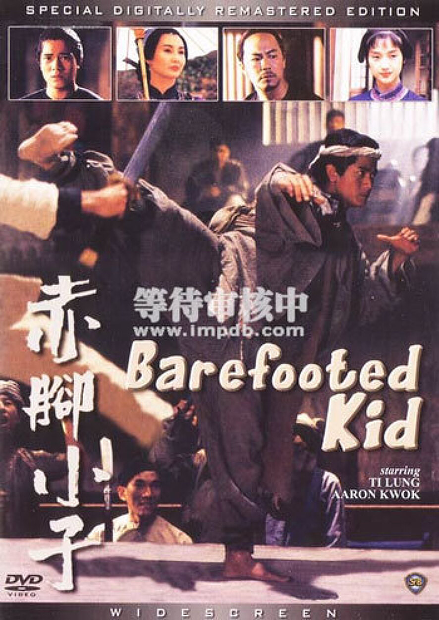 영화 - 적각비협(赤脚小子.1993)