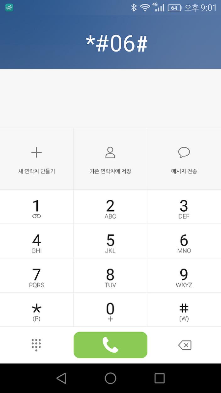 스마트폰에서 IMEI 초간단 확인 후 통신요금 20% 할인 여부 확인..