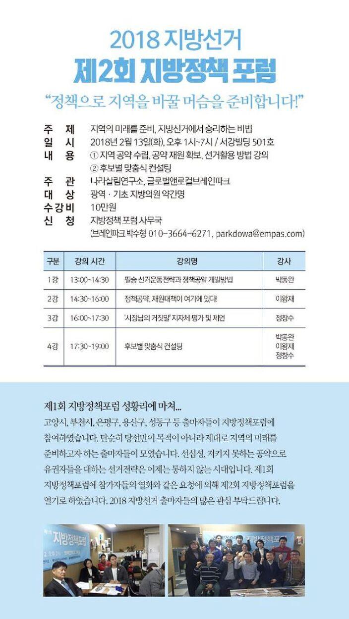 """[2018 지방선거/ 제2회 지방정책 포럼]  """"정책.."""