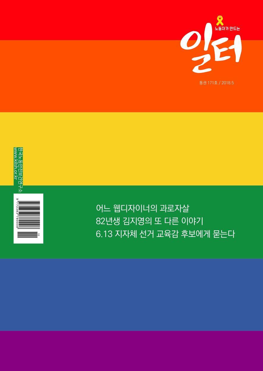 <일터> 통권 171호 / 2018.05