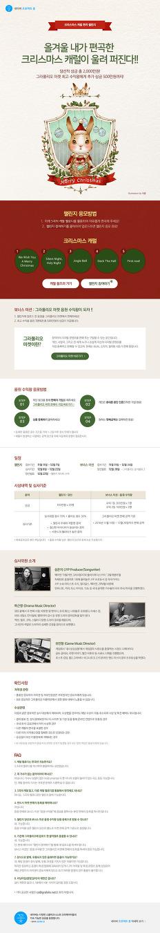 네이버 - 크리스마스 캐럴 편곡 챌린지 ( 2016년 12월 7일 마감 )