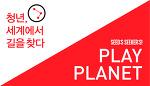 [2012 SEEKER:S 소개] PLAYPLANET