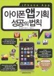아이폰 앱기획 성공의 법칙 - 와다쉰베이 외 9인