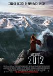 2012, 지구종말의 공포를 맛보게 될것이다!