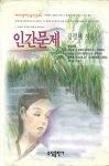 [한국문학-008] 인간문제(人間問題)