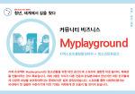 탐방단 소개 _ Myplayground