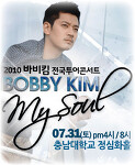'바비킴 대전 콘서트 특집' 2010 바비킴 전국투어 〈My Soul〉in 대전