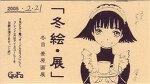 「冬絵・展」입장권 모음
