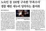 주폭 타도 앞장선 조선일보, 왜 새누리당 주폭에 눈감나?