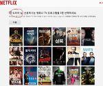 무료영화 한달, 넷플릭스(netflix) 가입과 해지