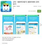 굿닥 - 병원약국찾기, 병원이벤트 모아보기 - 안드로이드 추천 어플/앱