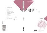 밤빛(이채현 시집, 작가와비평 발행)