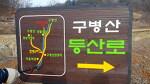 [전국100대명산 39]충북 보은 구병산 등반기