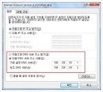 인터넷 서비스 공급자별 DNS서버 주소