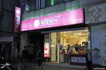 [수원 성균관대역 맛집] 율전동 인기 족발집, 황금족발