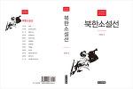 북한소설선(아카데미아 문학컬렉션/ 유임하 엮음/ 작가와비평)