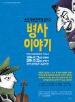 기획공연 병사이야기 홍보물/포스터