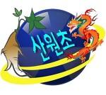 한국대표산삼협회 산원초