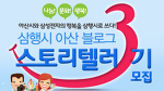 삼행시 블로그(아산) 스토리텔러 3기를 모집합니다! (~3/29)