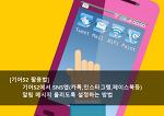 기어S2에서 SNS앱(카톡,인스타그램,페이스북등) 알림 메시지 울리도록 설정하는 방법
