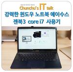 강력한 윈도우 노트북 에이수스 젠북3 [Zenbook 3 UX390UAK] core i7 사용기