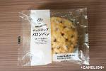 후지빵フジパン의 '초코칩 메론빵(チョコチップメロンパン)' ★★★