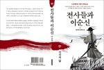 전사들과 이순신 권1 각자의 삶 (정진혁 지음/ 작가와비평 발행)