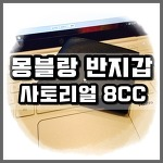 몽블랑 남자지갑 사토리얼 8cc 선물 후기 (반지갑 113211 블랙)