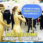 2018평창동계올림픽 G-300 기념 퍼포먼스 일정 소식 (2017. 4. 15)